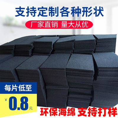 Production of high-density black large block sponge pad sliced ​​sound insulation filled shockproof soft bag gift box inner liner customization
