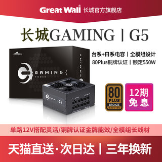 Great Wall power supply G5 rated 550W power supply desktop power supply full module Great Wall V5 gold medal computer power supply 500W