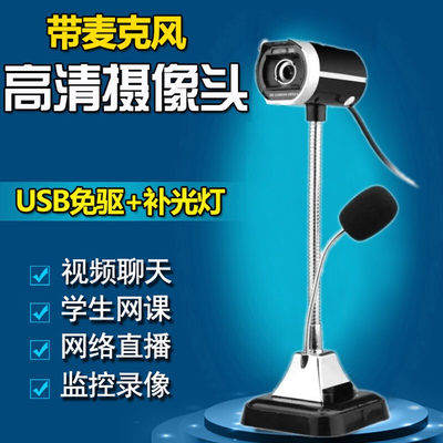 Drive-free usb external camera HD 1080P with microphone microphone computer desktop notebook all-in-one beauty video retest online class teaching dedicated external live home