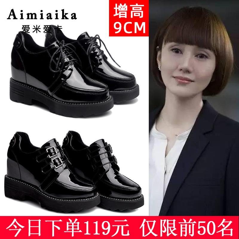 春秋季内增高漆皮单鞋厚底坡跟百搭小超高皮鞋跟显瘦英伦风女鞋潮