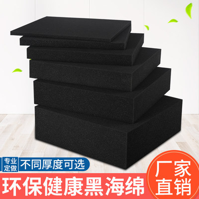 Customized high-density black sponge packaging water absorbine lining thin sea cotton factory direct black sponge soft hard