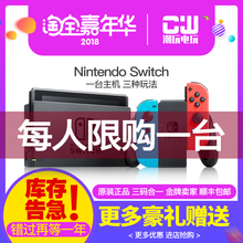Console ns Nintendo game console switch TV home