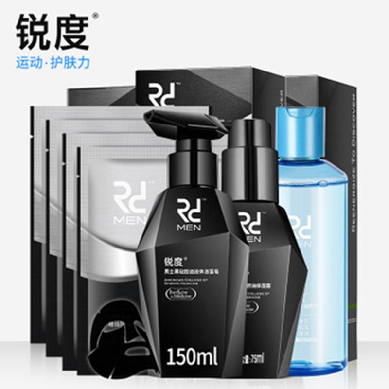10月18日最新优惠锐度男士护肤品套装控油祛痘保湿补水洗脸水乳护理正品组合化妆品