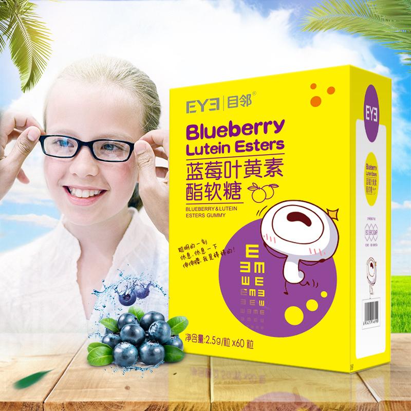 爱尔眼科官方出品目邻蓝莓叶黄素酯软糖60粒独立充氮包装