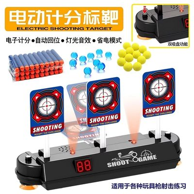 Electronic score target automatic return of electric standard target soft bullet gun practice to shoot live CS children shooting competition