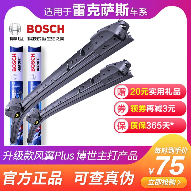 Cần gạt nước không gỉ Bosch Lexus ES240 RX270 IS300 RX350 ES250 ES350 - Gạt nước kiếng