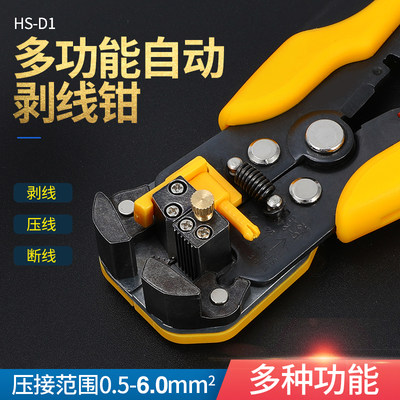 HS-D1 multifunctional wire stripper, stripping and crimping insulated bare terminal wire cutter, peeling cutting pliers, crimping pliers