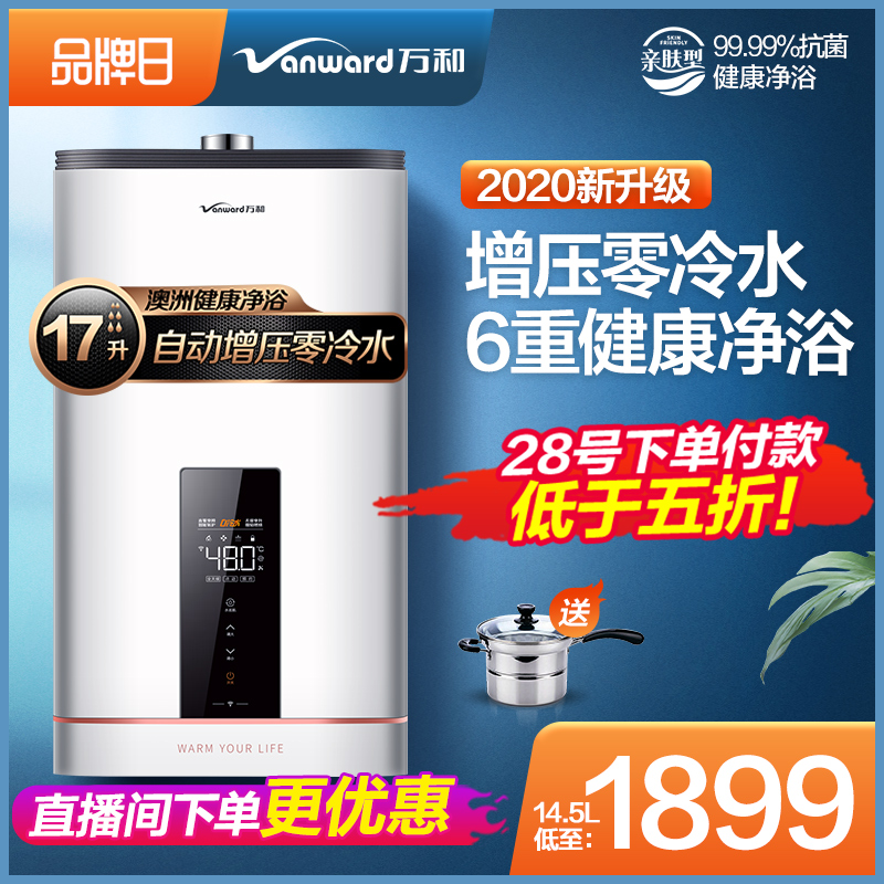 Wanhe S5W17 liter smart zero cold water is the flagship store of thermal and constant temperature domestic gas gas water heater