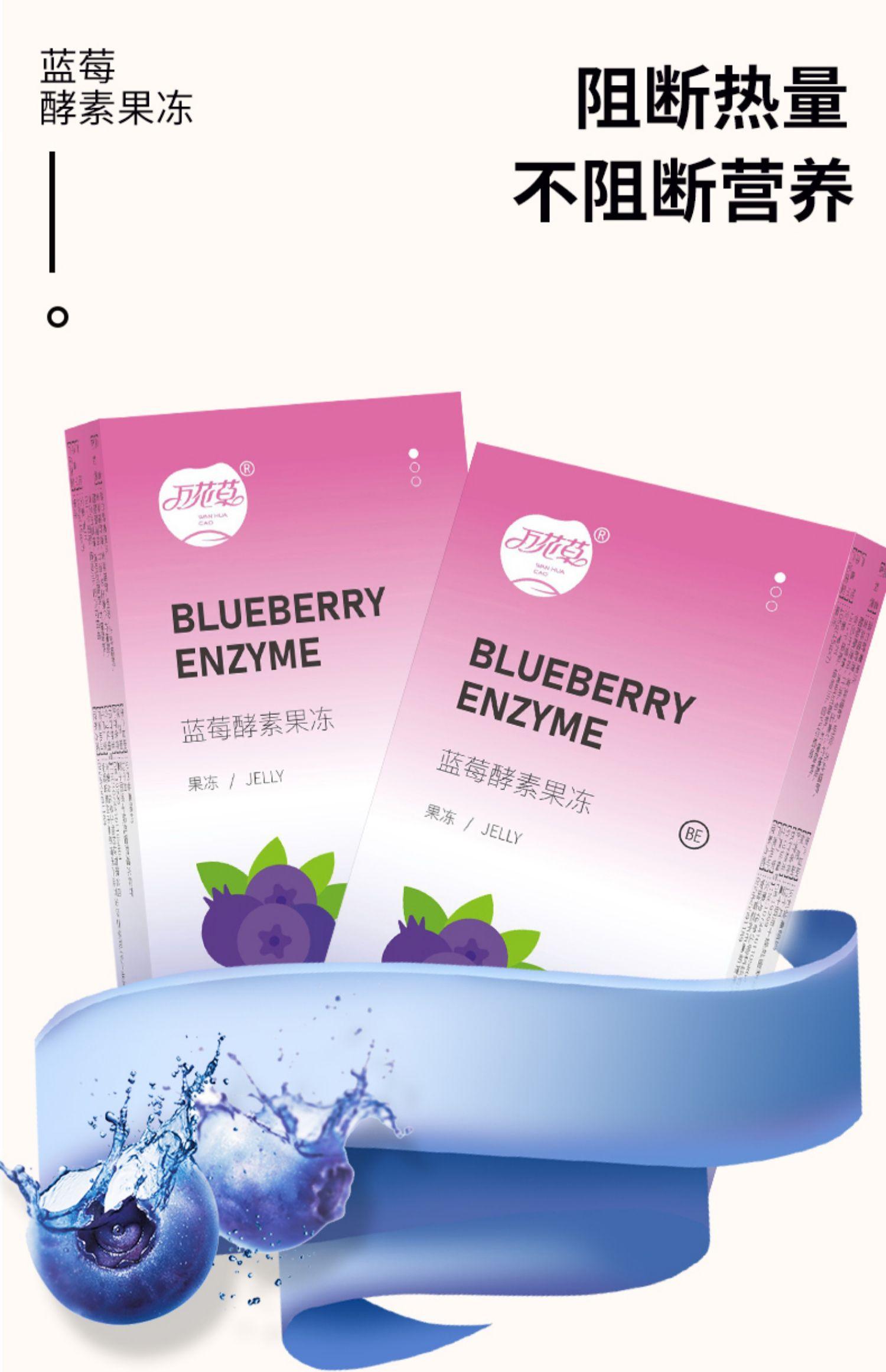 【万花草】益生元蓝莓酵素果冻7条4