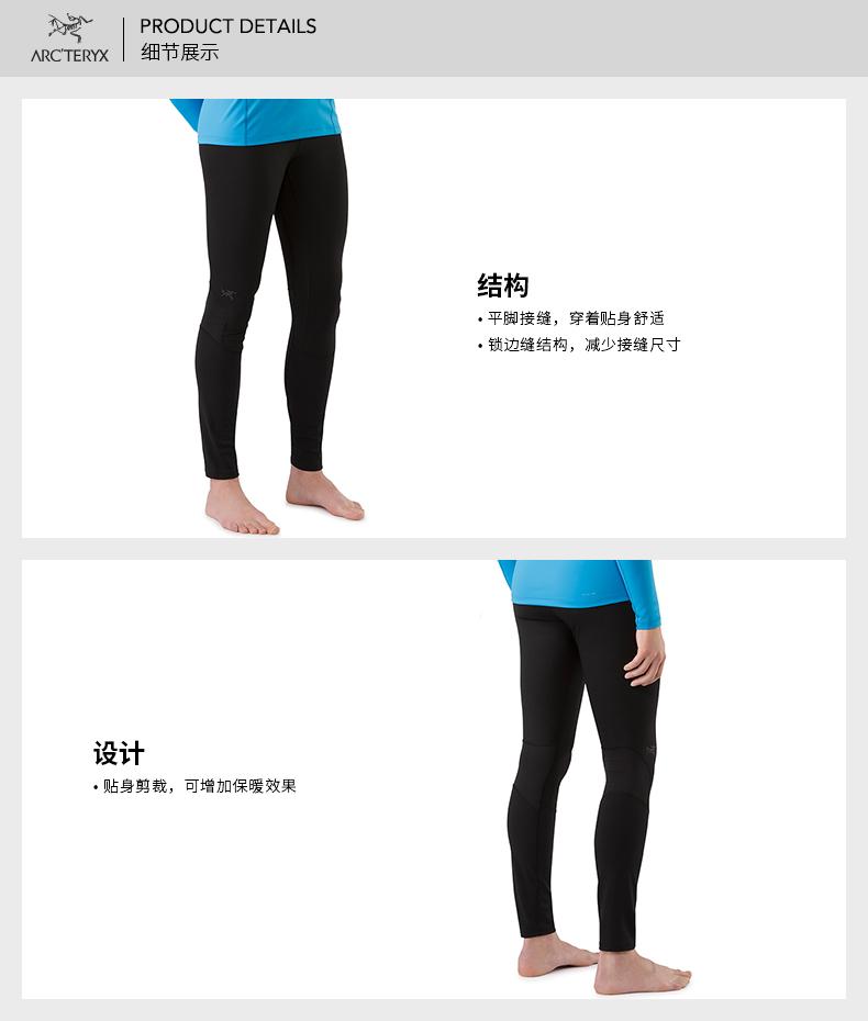 Arcteryx 始祖鸟女款保暖运动内层长裤 Phase AR