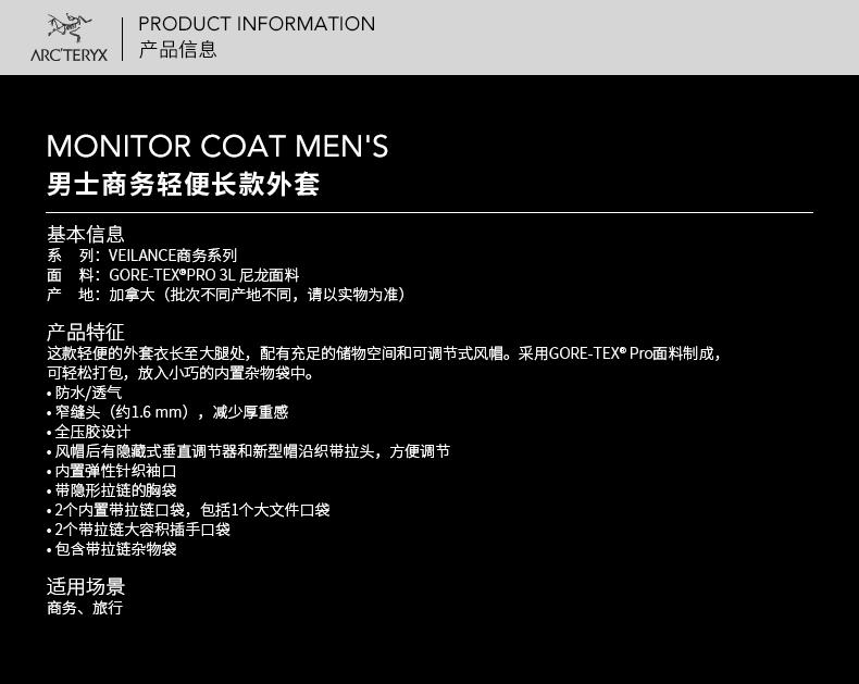 Arcteryx始祖鸟男款商务轻便长款外套Monitor Coat