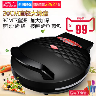 Rongshida sided baking pan cake stall suspension was heated household automatic wafer cake pancake pancake machine authentic