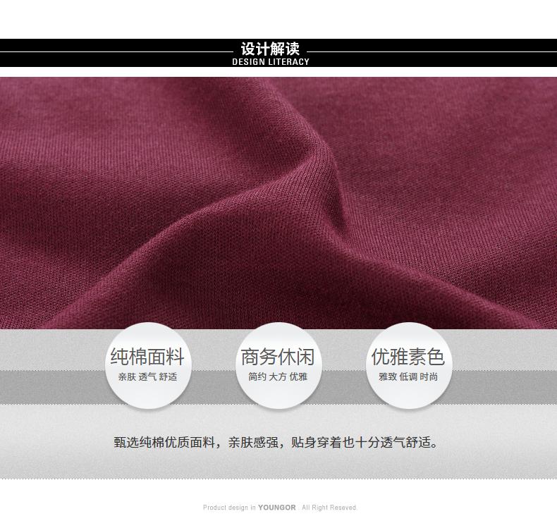 Youngor Youngor 2017 mùa thu người đàn ông mới của bông dài tay T-Shirt kinh doanh bình thường áo sơ mi cổ áo T-Shirt 5827 áo thun tay dài nam cao cấp