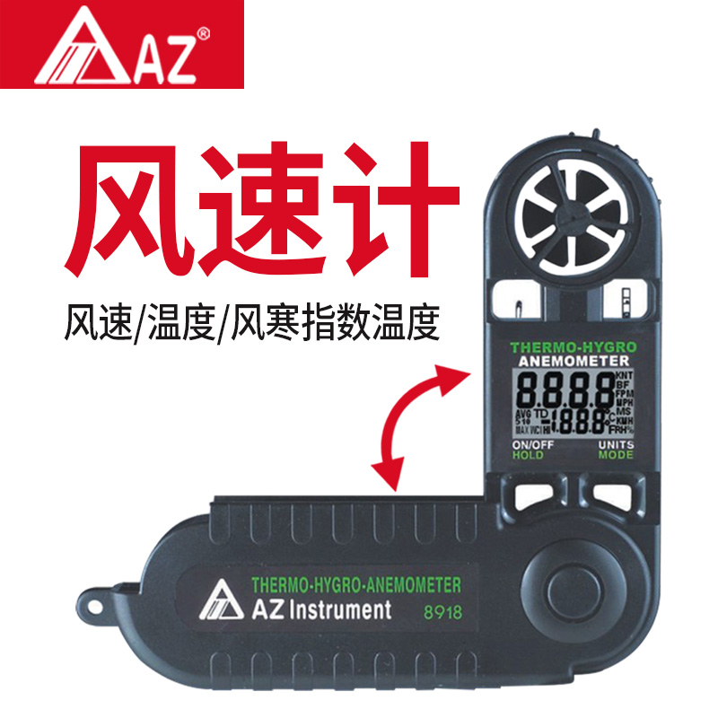 台湾衡欣迷你风速计测风仪口袋户外型叶轮风速仪高精度风量仪风温