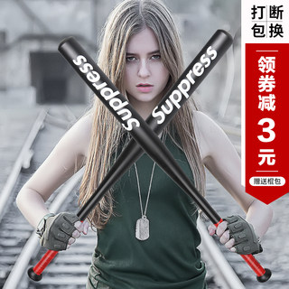 Thickened alloy steel black baseball bat baseball bat iron bat male fighting weapon car self-defense baseball bat