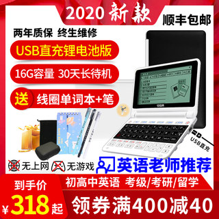 Quick and easy code English electronic dictionary A990S elementary school junior high school high school 2020 new English-Chinese dictionary real-person pronunciation four or six grades entrance examination study abroad in Chinese and English full sentence translation