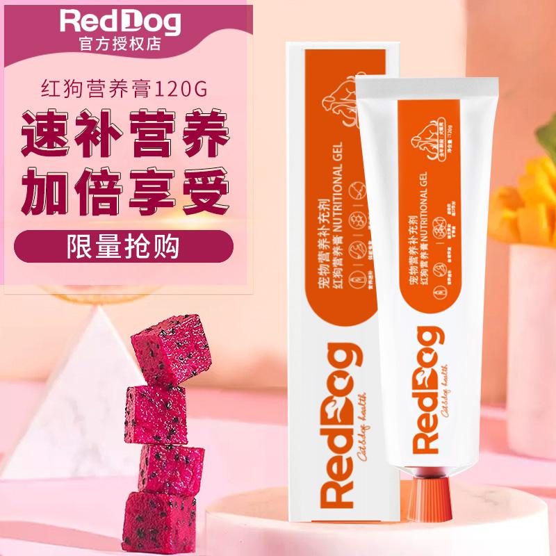 Red dog dinh dưỡng kem chó Teddy làm đẹp tóc màu nâu đỏ mèo con mèo vỗ béo vàng tha mồi xương tăng cường canxi - Cat / Dog Health bổ sung