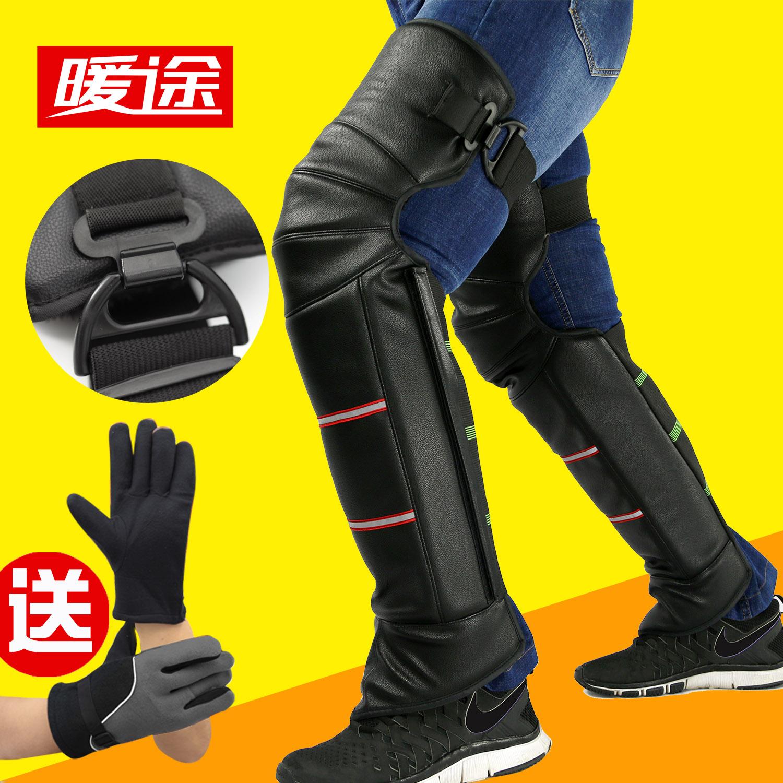 Поездка мотоцикл kneepad холодный зима электромобиль kneepad теплый мужчина ветролом терри аккумуляторная батарея автомобиль защитное снаряжение женский
