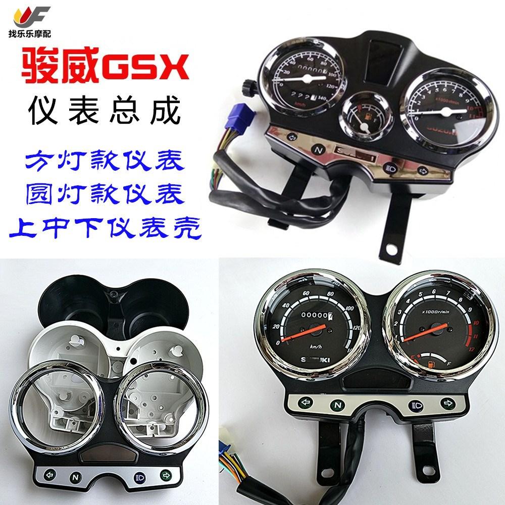 Xe máy Qingqi GSX125 đo đường QS125-3A B 3E G / 3K dụng cụ đo đường kính Junwei - Power Meter