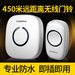 Fuyingxing remote doorbell wireless home smart remote control electronic waterproof wall-penetrating door Ling dragged two dragged one