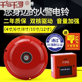Q fire alarm 4/6/8/12 inch home fire alarm hotel supermarket factory inspection fire alarm fire protection