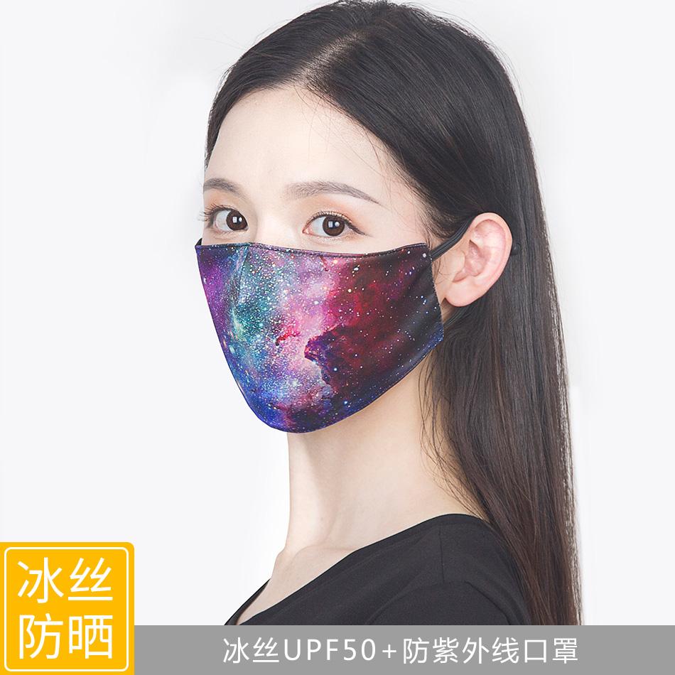 马龙鼠冰丝口罩女夏季防晒防紫外线薄款透气可清洗易呼吸星空印花