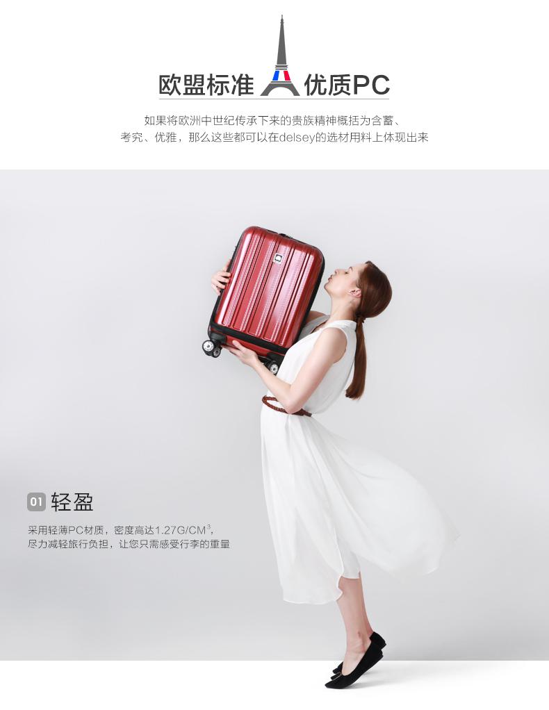 欧洲品牌DELSEY法国大使拉杆箱万向轮 登机箱旅行箱 20寸轻行李箱官网,价格,怎么样评价