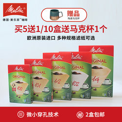 2 boxes of German Melitta Melaleuca imported coffee filter paper fan-shaped household hand punch filter 40 pieces