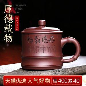 宜兴原矿紫泥紫砂杯纯全手工男女办公室家用大盖杯泡茶杯子正礼品
