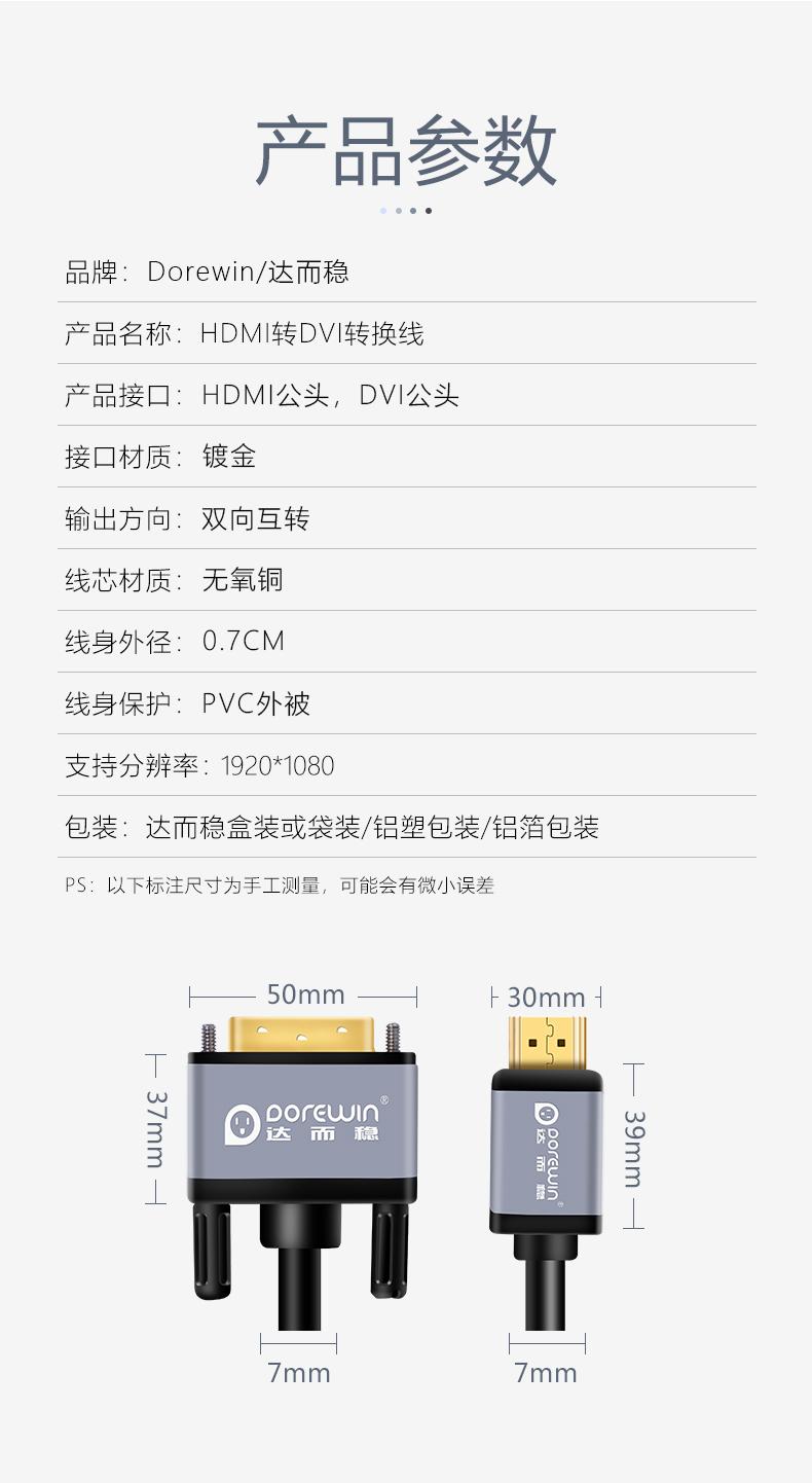 【獨家新品】達而穩hdmi轉dvi線帶音頻臺式電腦高清電視筆記本外接顯示器屏轉換