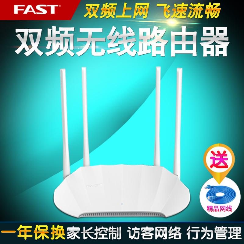 11AC家长家用路由器5G天线穿墙wifi高速办公室750M光纤四4路由漏油器无线气双频管理APP控制FAST迅捷FAC750750R