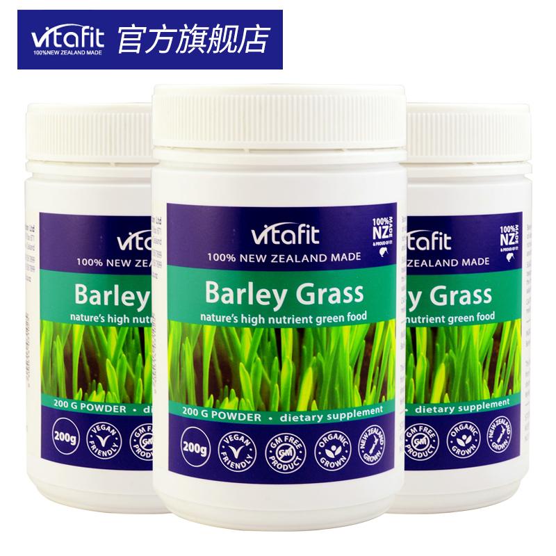 vitafit新西兰原装进口大麦若叶 青汁大麦苗  酵素代餐粉200g_天猫超市优惠券