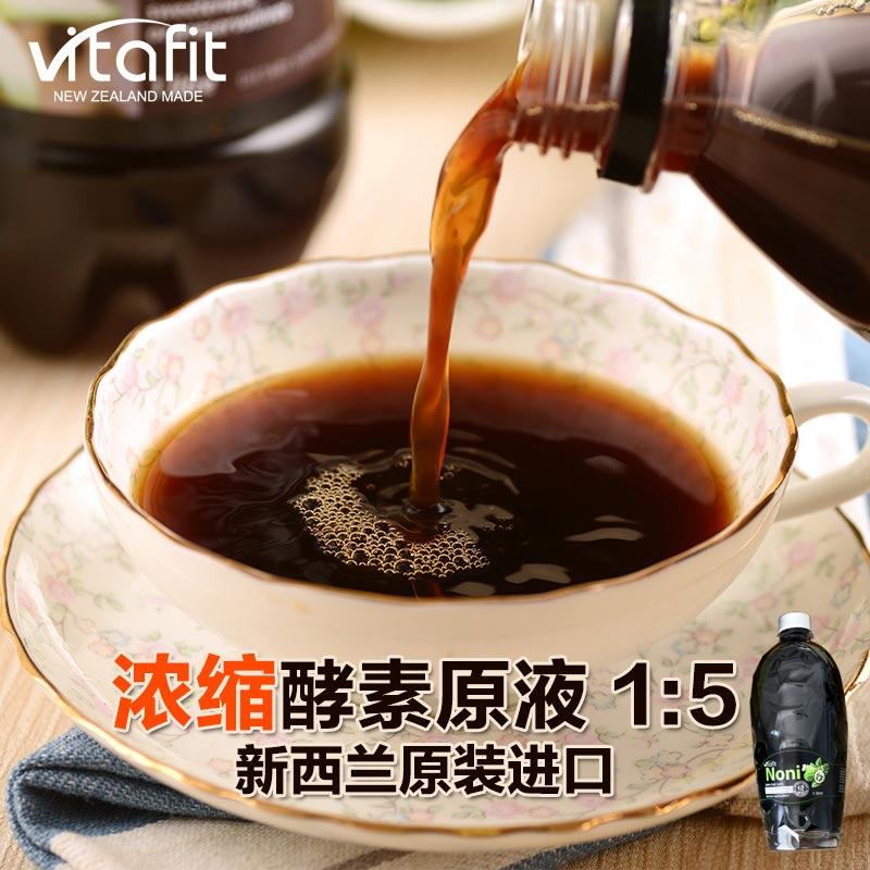 新西兰进口 Vitafit 康同佑 诺丽酵素原液 1000ml*2件 双重优惠折后¥209.98包邮史低