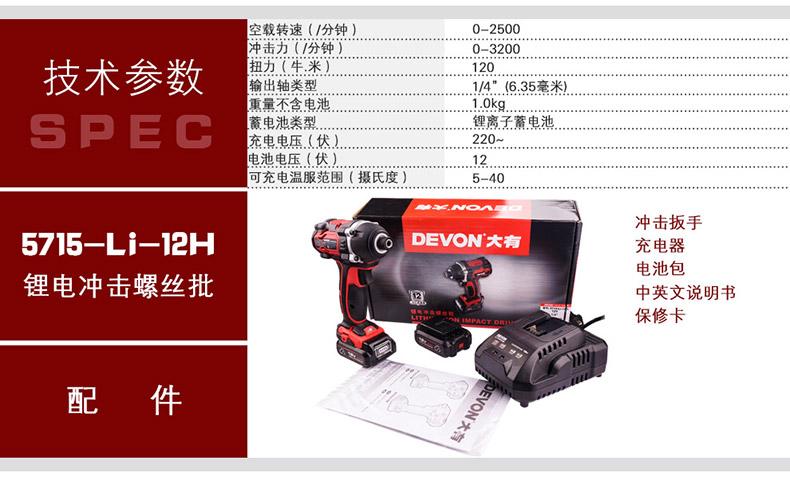 大有锂电冲击螺丝批5715-Li-12H图片十