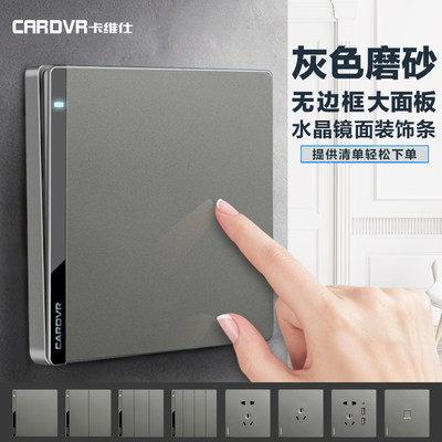 Cavus large silver gray switch socket type 86 single and double control switch five-hole socket panel household 16a