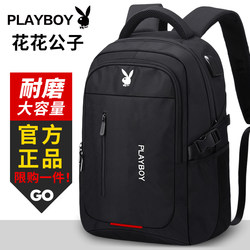 Playboy men's backpack leisure travel backpack fashion computer large capacity fashion high school student schoolbag