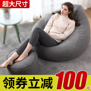Creative lazy sofa single beanbag sofa bedroom balcony small cute girl tatami simple folding deck chair