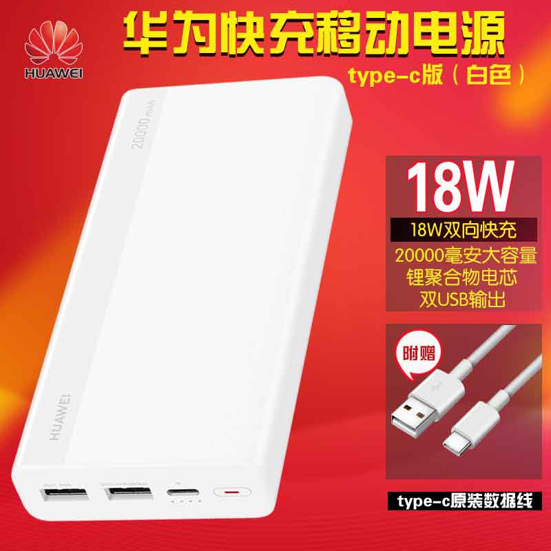 Cp22qc [18w 20000 Ma (type C Interface)] White