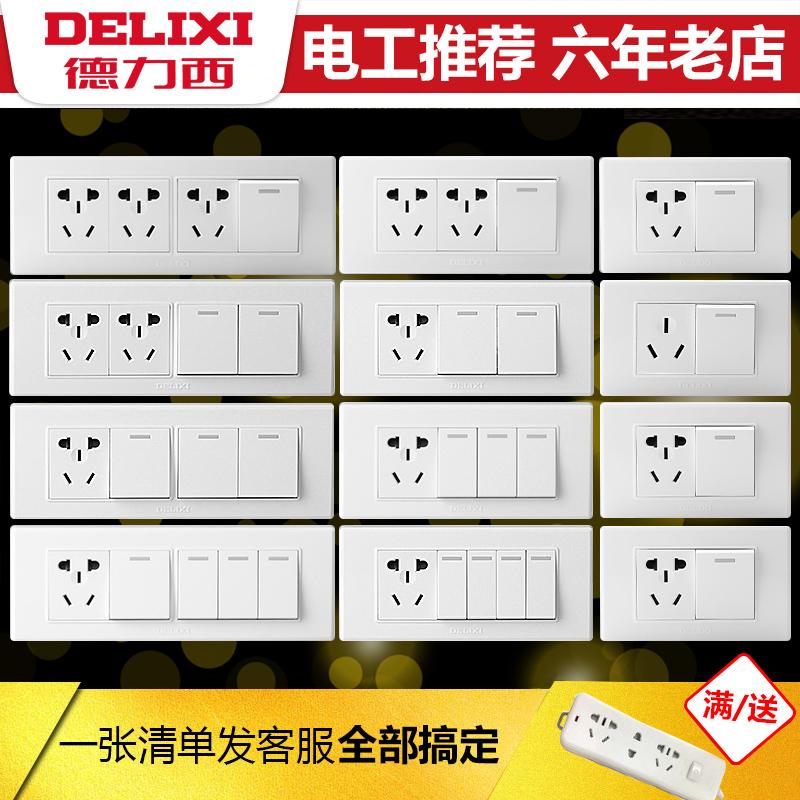 德力西118型开关插座暗装墙壁一开双控五孔六孔9九孔十孔家用面板
