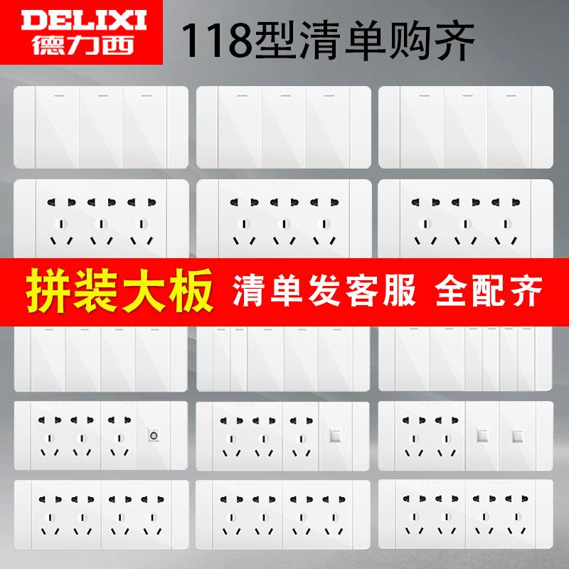德力西大板118型开关插座面板一开双控暗装六九孔电视墙壁电脑插