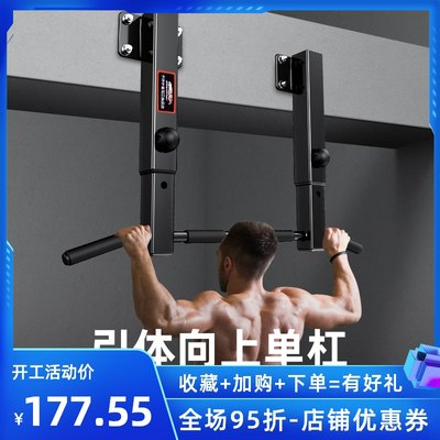 Plexigraper wall door horizontal bar home indoor double rip hanger exercise family sports exercise fitness equipment