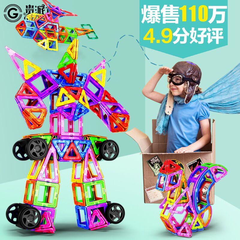 Дорогой пирог официальный магнитная сила лист строительные блоки собранный игрушка головоломка 1-2-3-6-7-8-10 полный год магнит мальчик ребенок