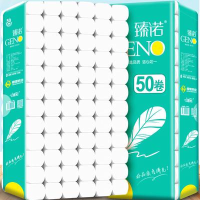 【50卷32卷12卷】卫生纸卷纸家用纸巾卷纸家庭装手纸厕纸