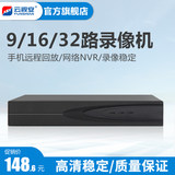 Cloud Vision H.265NVR network hard disk video recorder monitoring 8/16/32 channel 1080P storage halved 2 million