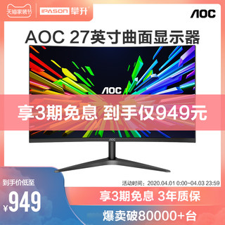 AOC C27B1H 27-inch computer gaming game curved HD display screen game LCD monitor 32