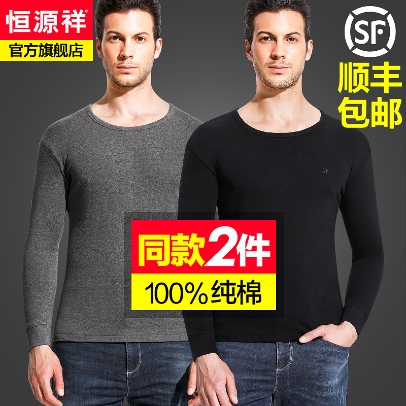 Hengyuanxiang cotton qiuyi men's shirt single piece cotton thermal underwear winter thin line underwear cotton sweater