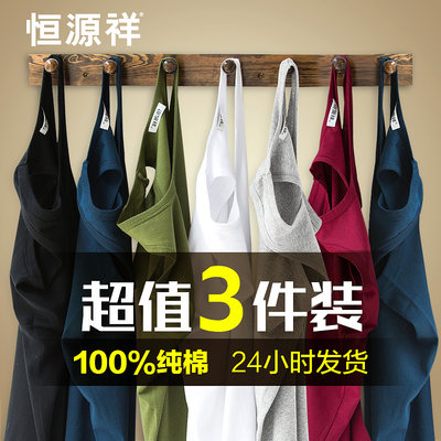 3 pieces of Hengyuanxiang men's vest men and summer cotton slim sports youth fitness wear a bottoming sweatshirt