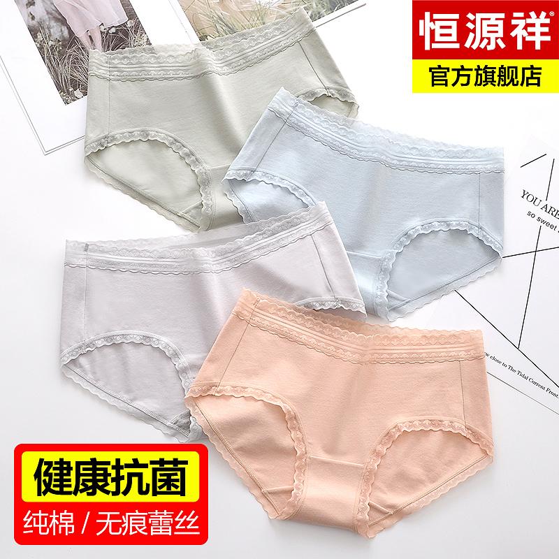 Đồ lót cotton Hengyuan Hương nữ không vi khuẩn kháng khuẩn đáy quần ren giữa eo cao phần mỏng bụng cô gái tam giác quần short đầu - Võ sĩ quyền Anh