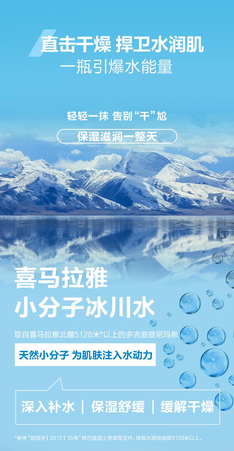 自然堂 男士喜马拉雅冰川保湿面霜70ml 图2