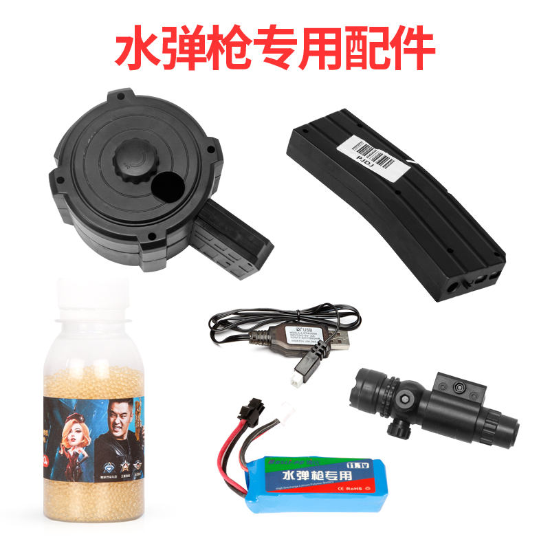Water Bullet Gun Accessories 7-8mm Bullet Clip Drum infrared sight CS Vest target lithium battery charging thread